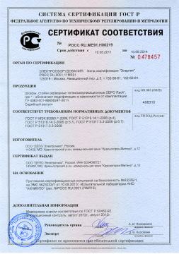 сертификат соответствия сэс