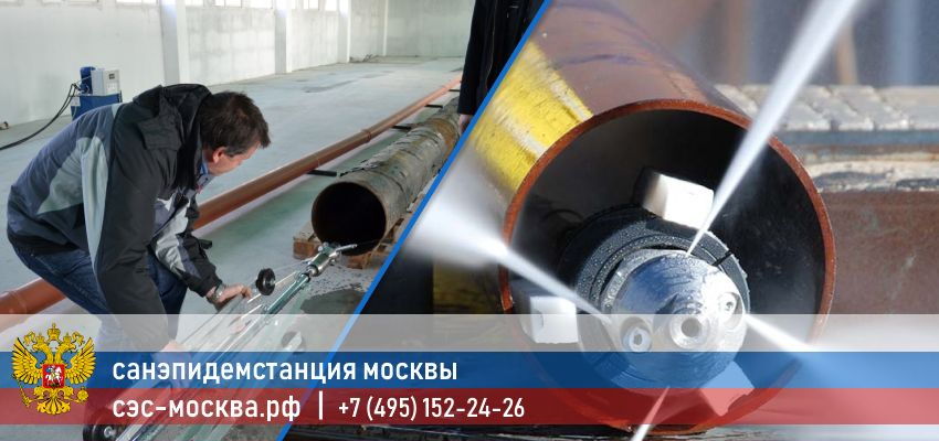обработка трубопровода