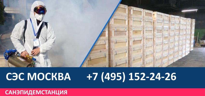 Фумигация деревянной тары на экспорт