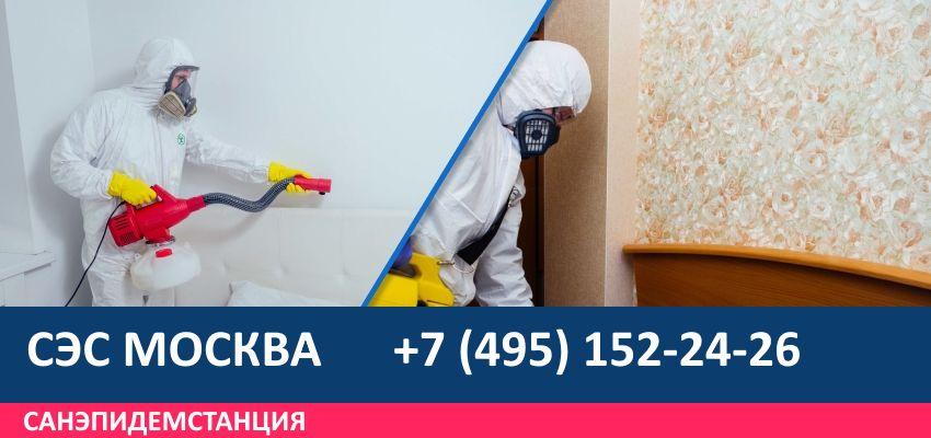 Дезинфекция квартиры после смерти человека