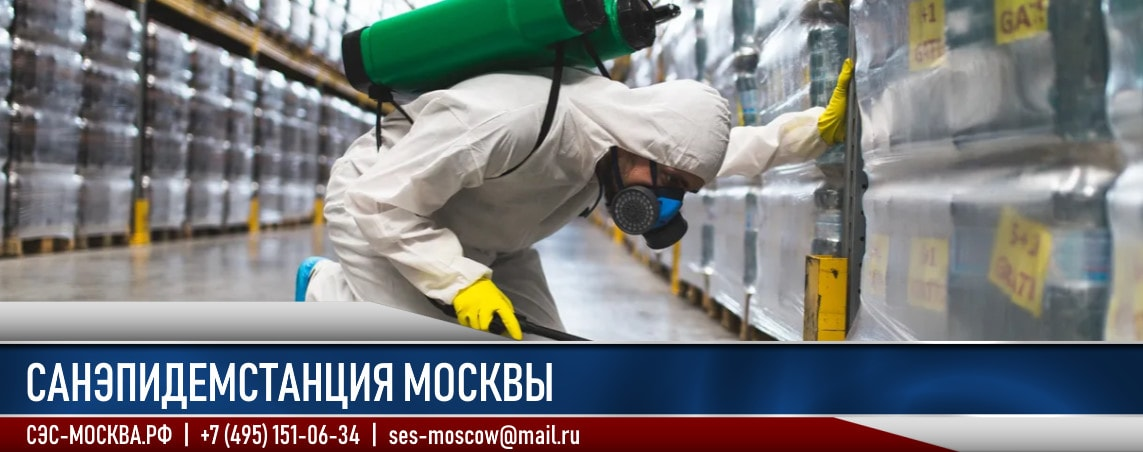 санитарно-эпидемиологическая служба в Москве