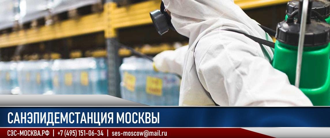 СЭС в Москве