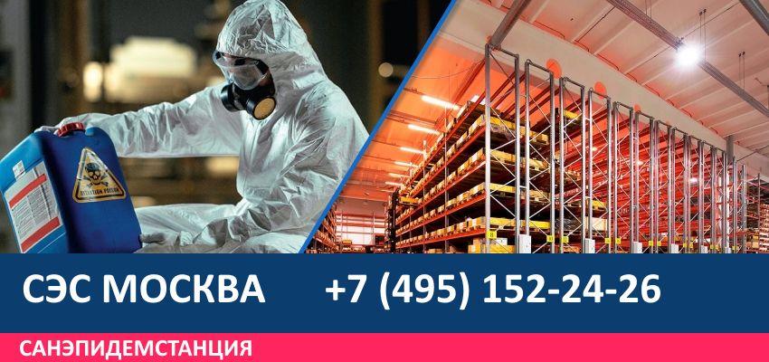 Фумигация складов и складских помещений
